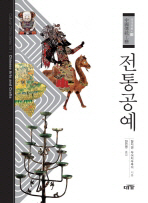 전통공예(중국문화 13)(양장본 HardCover)