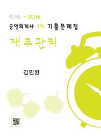 CPA 재무관리 기출문제집(공인회계사 1차)(2016)(전2권)