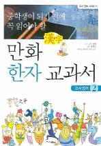 만화 한자 교과서 2: 고사성어(중학생이 되기 전에 꼭 읽어야)(되기 전에 시리즈 11)