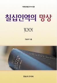칠십인역의 망상(바른 성경을 찾아서 5)