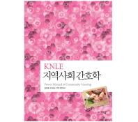 지역사회간호학(KNLE)(5판)(파워 매뉴얼 7)