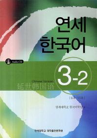 연세 한국어 3-2: 중국어