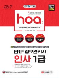 ERP 정보관리사 인사 1급(2017)