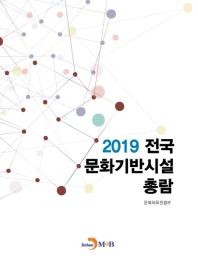전국 문화기반시설 총람(2019)