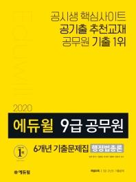 행정법총론 6개년 기출문제집(9급 공무원)(2020)