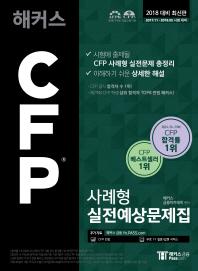 CFP 사례형 실전예상문제집(2018)