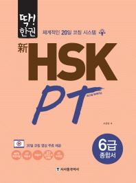 신 HSK PT 6급 종합서(딱!한권)