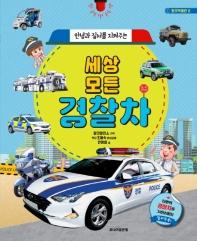 세상 모든 경찰차(안녕과 질서를 지켜주는)(탈것박물관 8)(양장본 HardCover)
