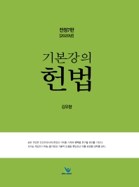 기본강의 헌법(2020)(전정판 7판)(양장본 HardCover)