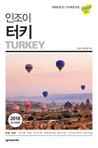 인조이 터키(2018)