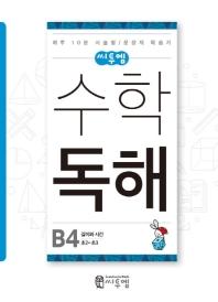수학 독해 B-4(초2~초3)(씨투엠)
