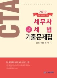 세무사 세법 기출문제집(1차 시험)(2019)