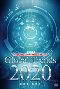 글로벌 트렌드 2020