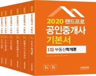 공인중개사 기본서 1,2차세트(2020)(랜드프로)(전6권)