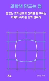 과학책 만드는 법(땅콩문고 시리즈)