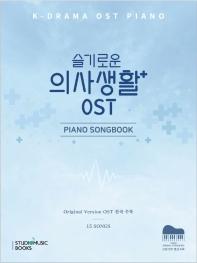 슬기로운 의사생활 OST 피아노 송북