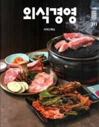 외식경영(2018년 8월호)