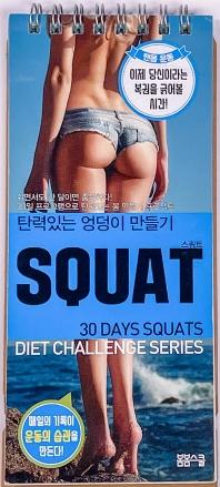 스쿼트(Squat)