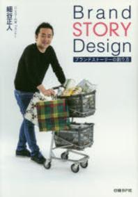 [해외]BRAND STORY DESIGN ブランドスト-リ-の創り方
