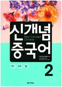 신개념 중국어. 2(CD1장포함)