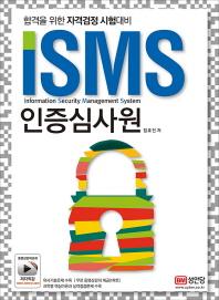 ISMS 인증심사원