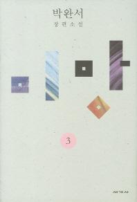 미망. 3(박완서 소설전집 결정판 17)(양장본 HardCover)