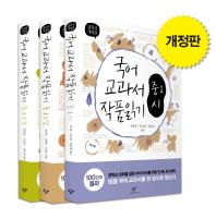 국어교과서 작품읽기: 중1 세트(2013)(전3권)