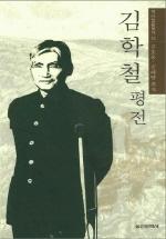 김학철 평전(역사인물찾기 24)(양장본 HardCover)