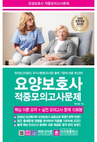 요양보호사 적중모의고사문제(2019)(8절)(개정판)