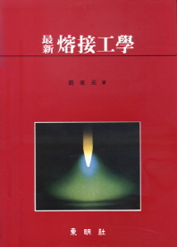 용접공학(최신)