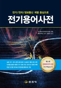 전기용어사전(전기 전자 정보통신 계열 중심으로)