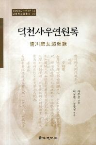 덕천사우연원록(경상대학교 남명학연구소 남명학교양총서 20)