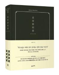 유약승강강(비즈니스 다이어리 북(Business Diary Book) 2)