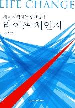 라이프 체인지(새로 시작하는 인생 2막)