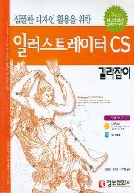 일러스트레이터 CS 길라잡이(CD1장포함)