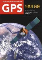 GPS 이론과 응용