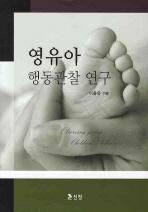 영유아 행동관찰 연구