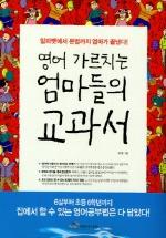 영어 가르치는 엄마들의 교과서(TAPE1개포함)