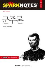 군주론(SPARKNOTES 25)