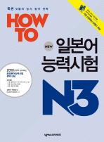 일본어능력시험: N3 초판2쇄 발행 2011.4.5