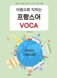 프랑스어 VOCA(어원으로 익히는)