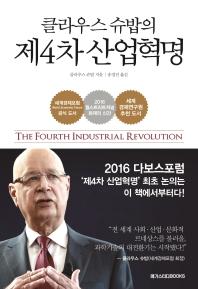 제4차 산업혁명(클라우스 슈밥의)