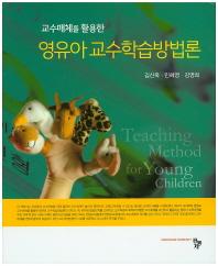 영유아 교수학습방법론(교수매체를 활용한)