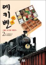 에키벤 철도 도시락 여행기. 2: 시코쿠 츄고쿠 편