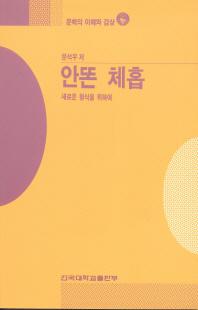 안똔 체홉(문학의이해와감상 41)