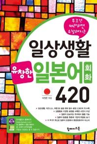 일상생활 유창한 일본어회화 420(무조건 따라하면 유창해지는)(mp3 파일)
