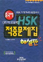 HSK 적중문제집(해설판)