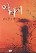 아버지 _김정현 장편소설▼/문이당[1-450035]