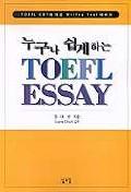 누구나 쉽게하는 TOEFL ESSAY