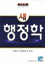 새 행정학 #